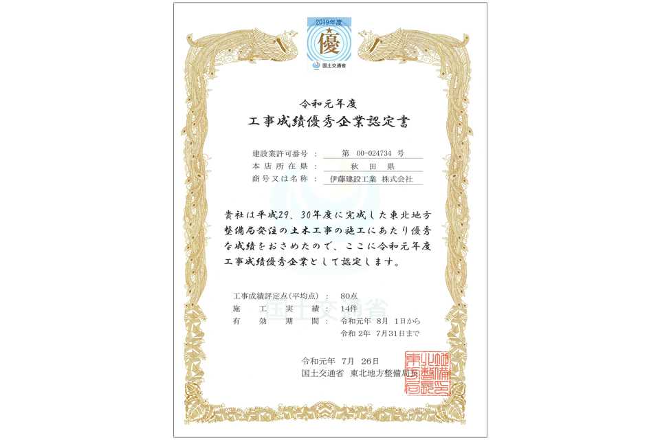 カンパニー:令和元年度 工事成績優秀企業認定書