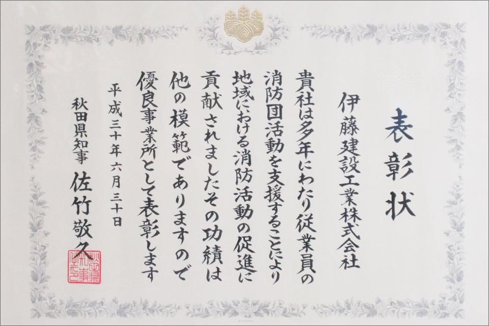 平成30年度消防功労者表彰 優良事業所表彰受賞