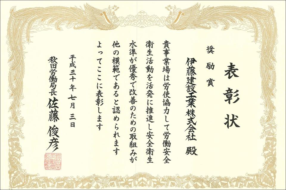 秋田労働局長表彰 奨励賞受賞