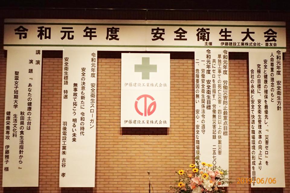 令和元年度 安全衛生大会が開催されました