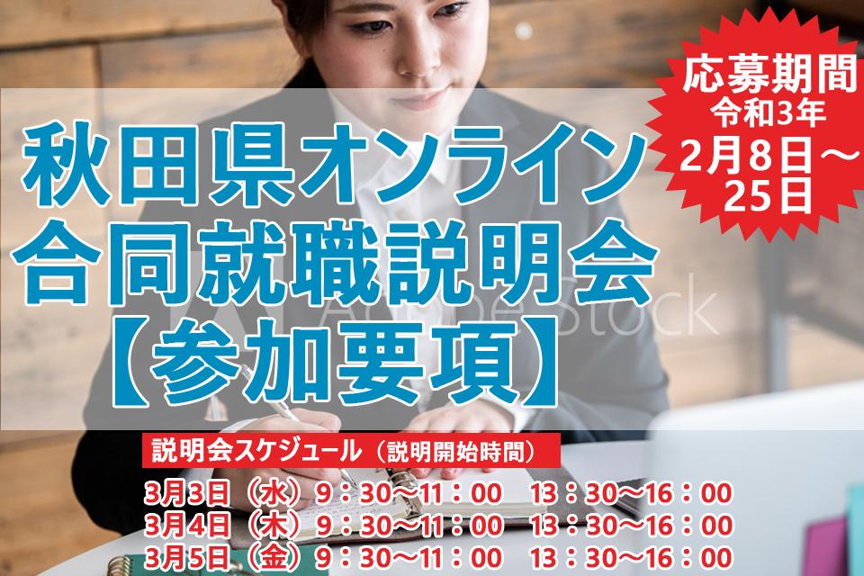 秋田県オンライン合同就職説明会【参加要項】