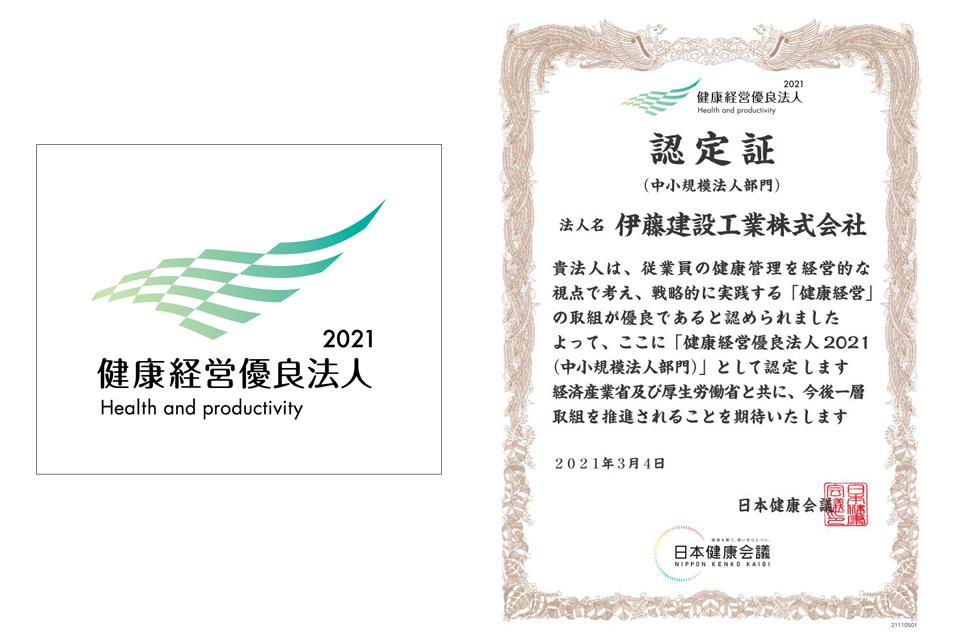健康経営優良法人2021に認定されました!