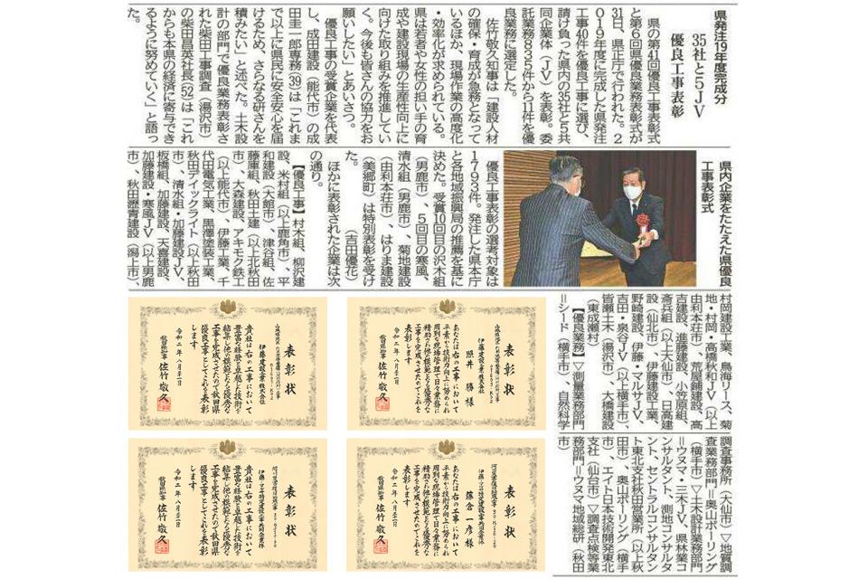 カンパニー:第41回 秋田県優良工事表彰