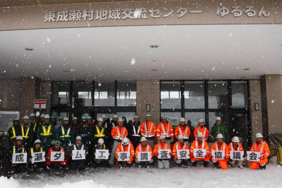 社会貢献:成瀬ダム工事・調査安全協議会による「東成瀬村公共施設雪下ろし」